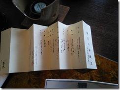 美和きもの教室の初詣&サンルート広島へ (12)