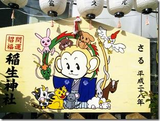 2016年 新春のお喜び (3)