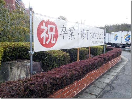 広島国際大学に袴の出張着付 (6)