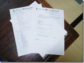 着付師のテストをクリア (2)