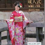 広島の美和きもの教室では着物レンタルを始めました\(^o^)/♪
