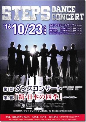 着物好きのダンス好きでSTEPSダンスコンサートへ (2)