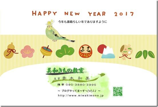 2017年 新春のお喜び (1)