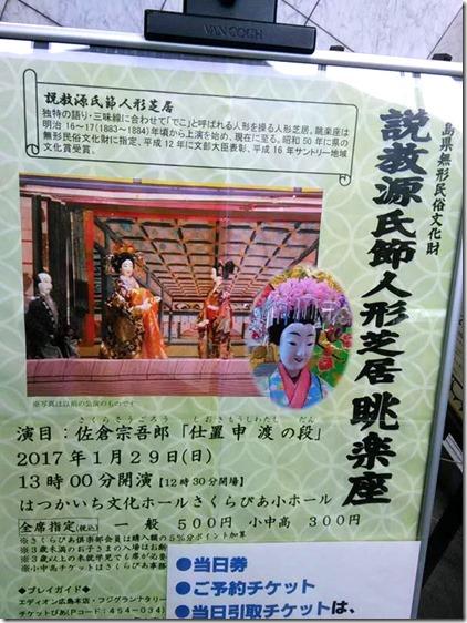 着物で人形芝居鑑賞へ (1)
