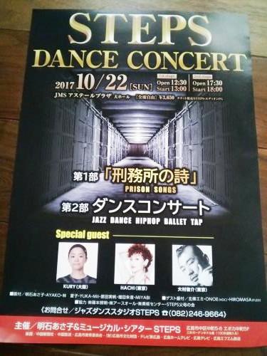 着物好きも『steps dance concert』へ(^O^)/♪