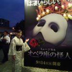 着物で劇団四季の『オペラ座の怪人』を楽しみに(^O^)♪