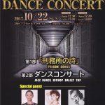 STEPS DANCE CONCERTの通しリハーサル(*^^*)♪