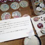 インド刺繍体験を楽しみに(^o^)♪