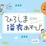 「ひろしま浴衣あそび2021」の開催